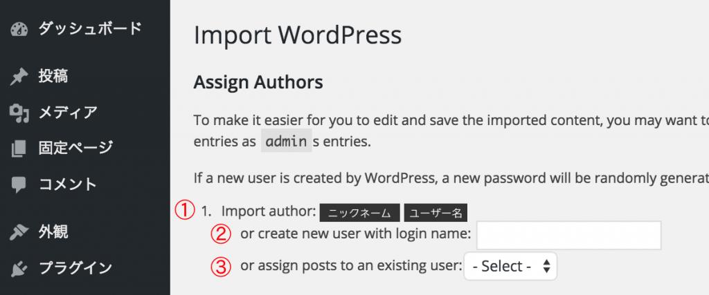 インポートとしたファイルと著者情報を紐づける