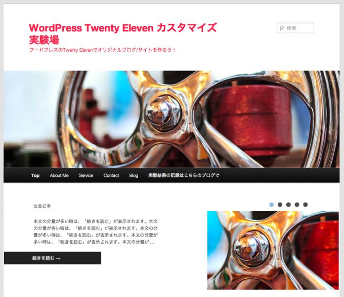 Twenty Elevenブログタイトル文字色赤