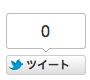 ツイートボタン(大・上)
