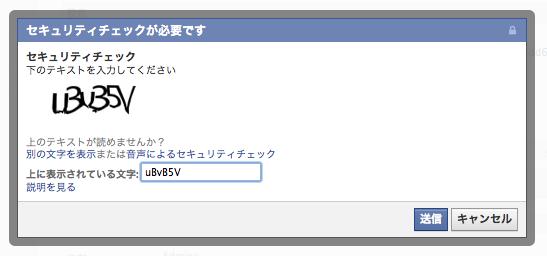 Facebookアプリケーション認証