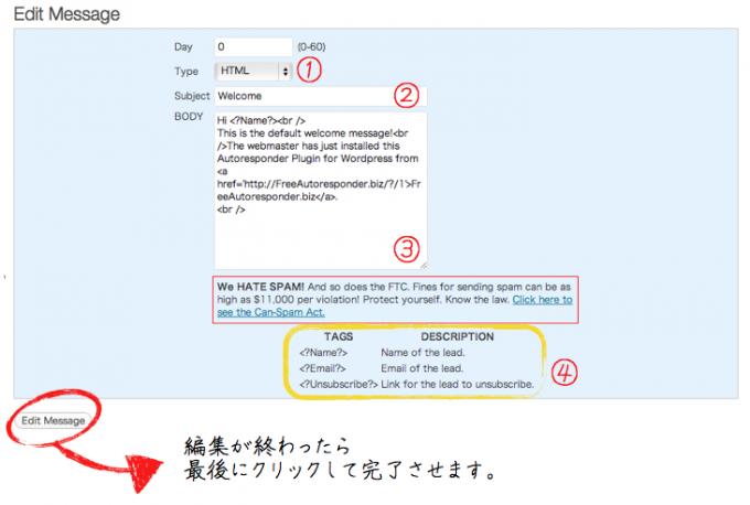 オートレスポンダーメッセージ編集画面