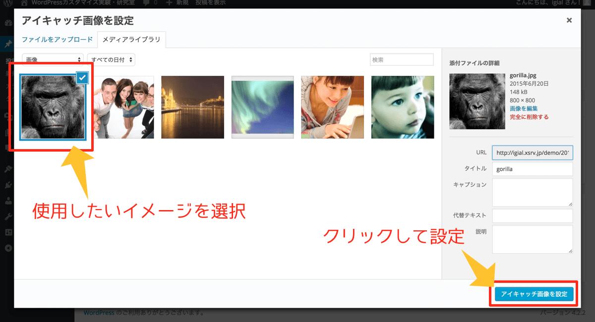 ワードプレスでアイキャッチ画像を使用