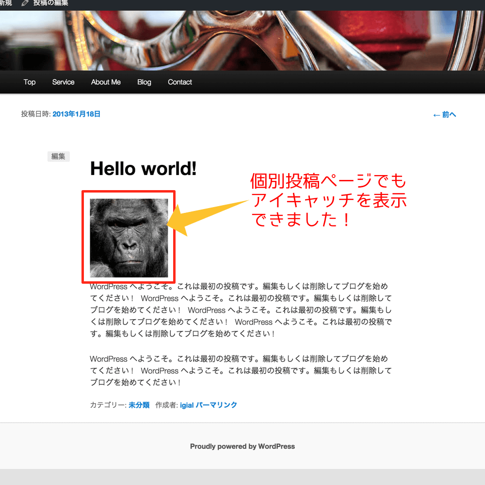 WordPressの個別投稿ページにもアイキャッチを表示