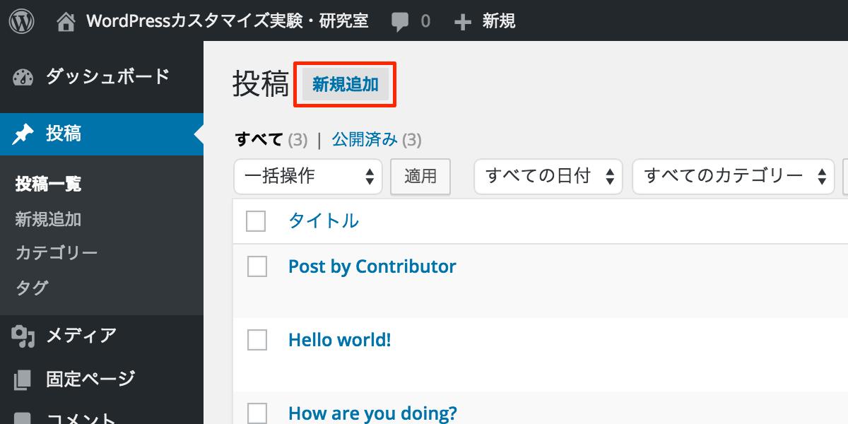 WordPress投稿新規追加
