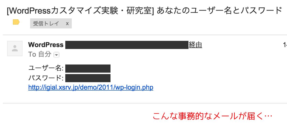 WordPressユーザー追加の連絡メール