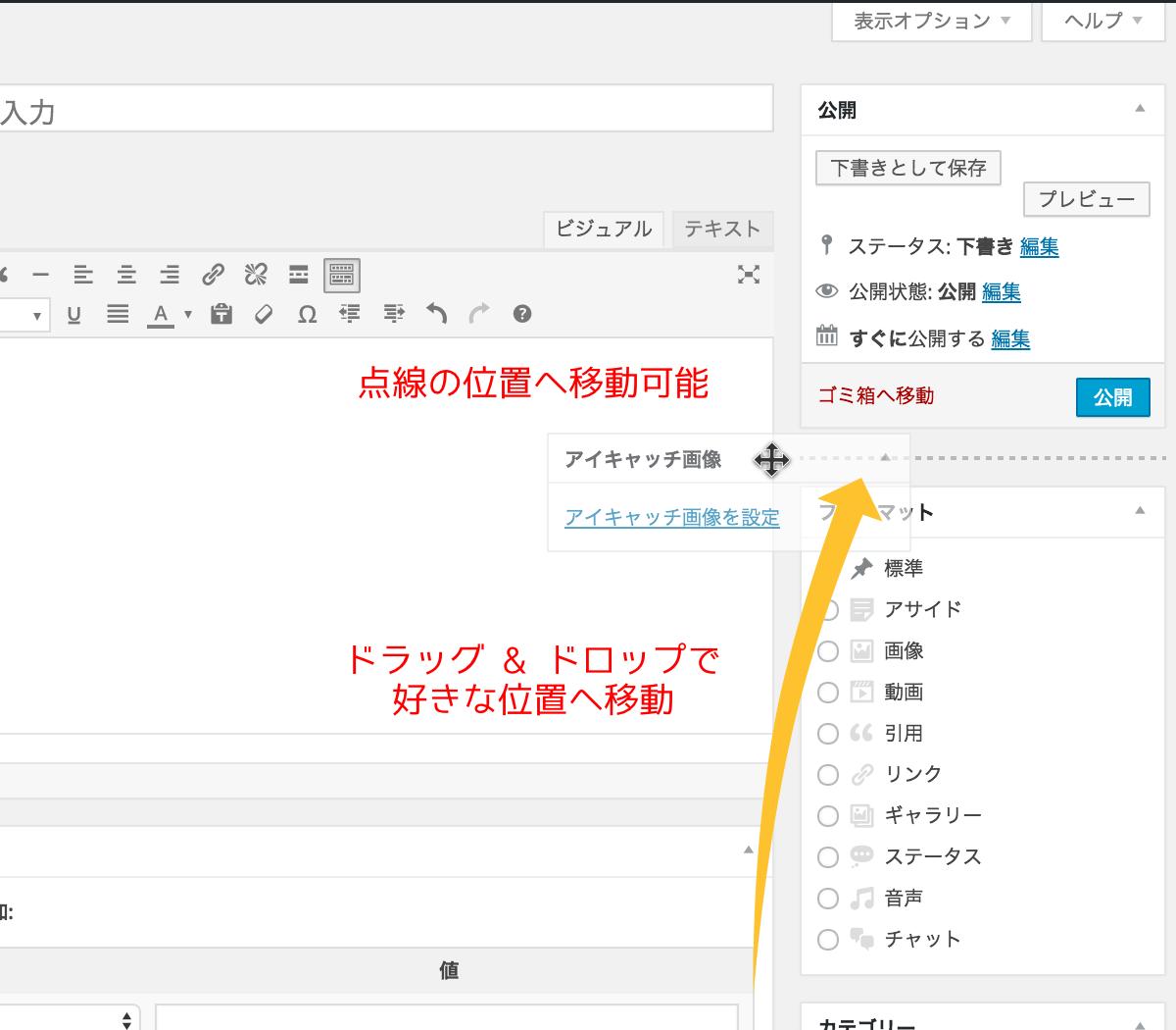 投稿画面のウィジェットを移動