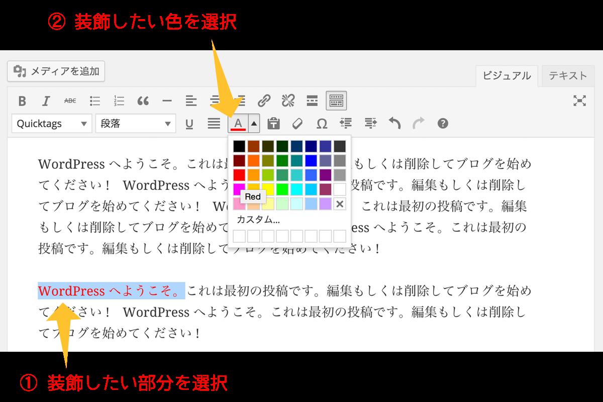 ビジュアルエディタで文字色を変更する
