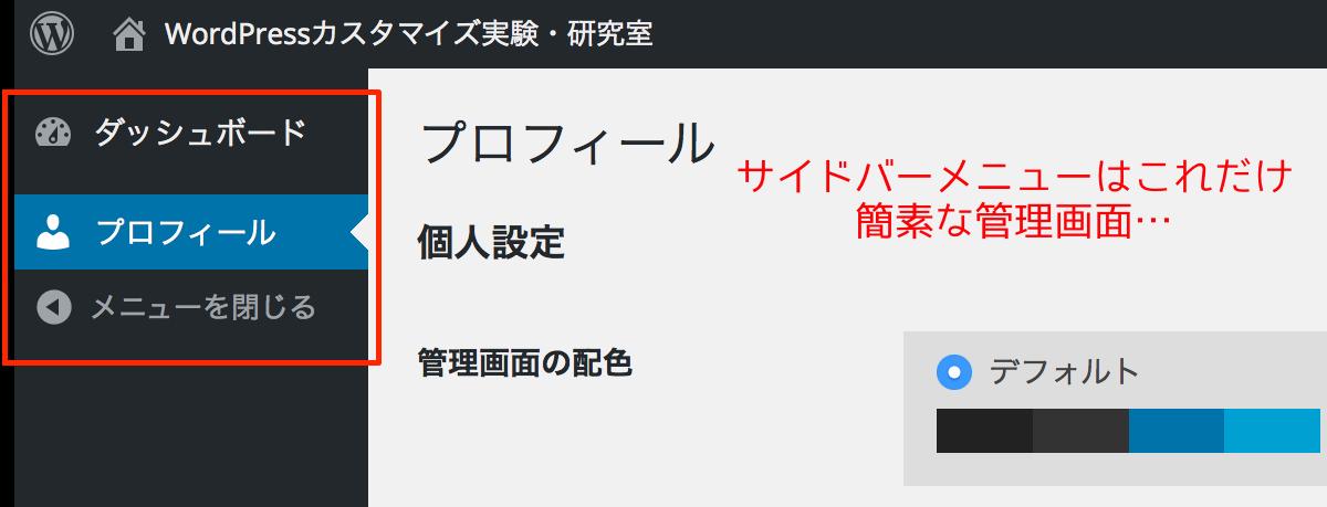 購読者の管理画面