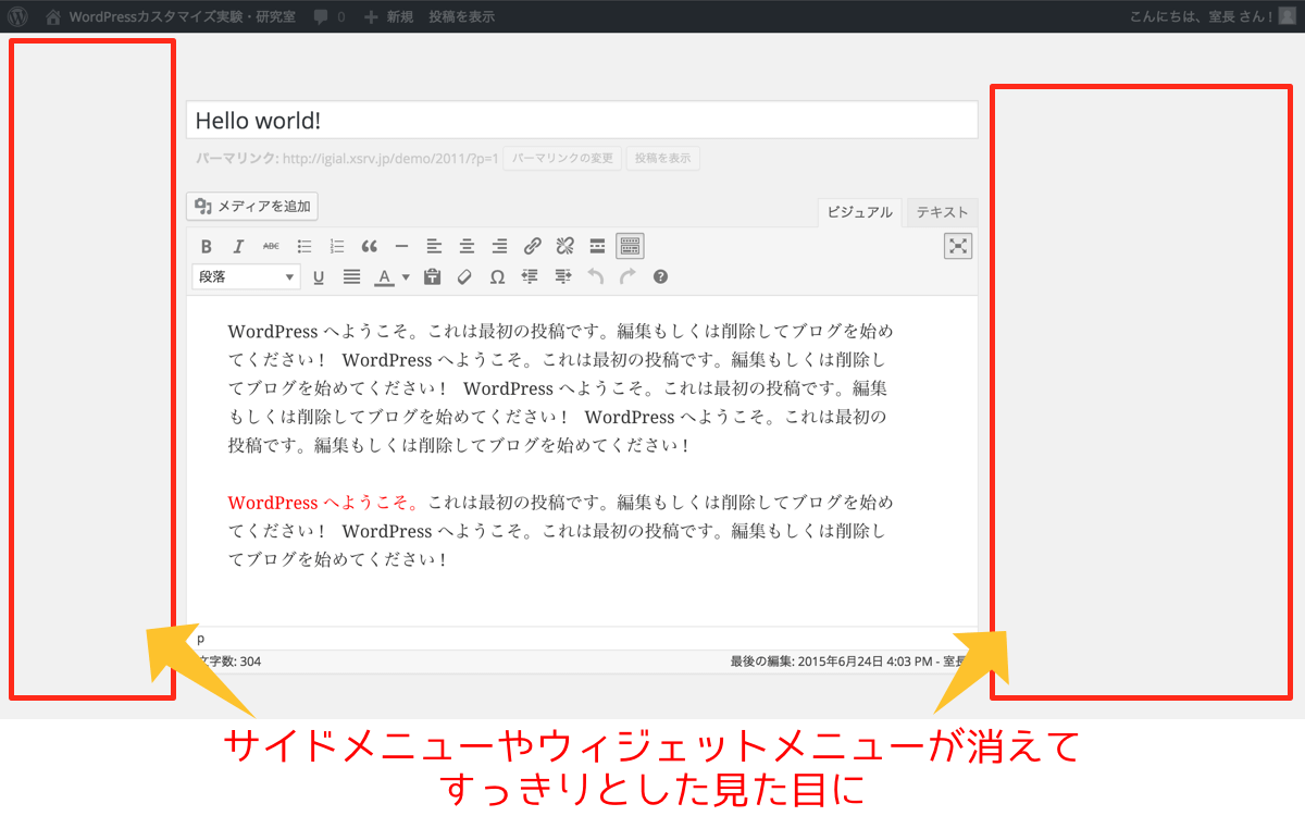 WordPress集中執筆モード