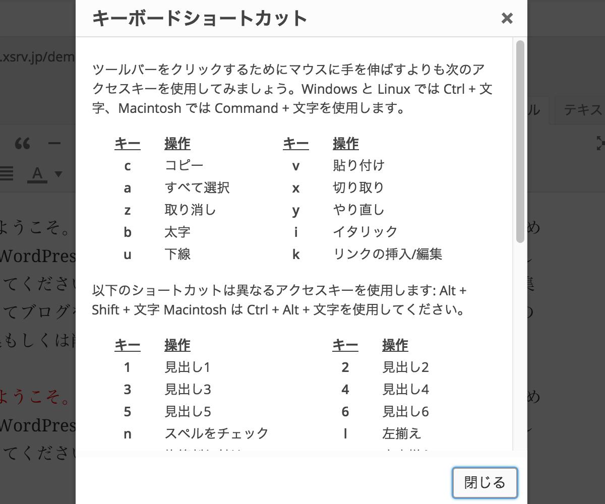 WordPressキーボードショートカット