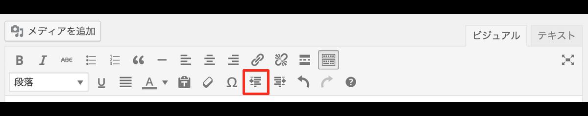 WordPressビジュアルエディタインデントを減らす