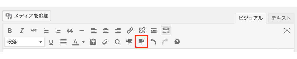 WordPressビジュアルエディタインデントを増やす