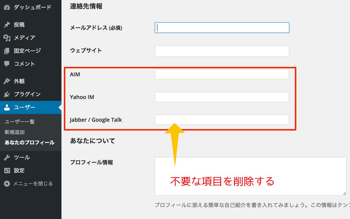 不要なプロフィール項目を削除