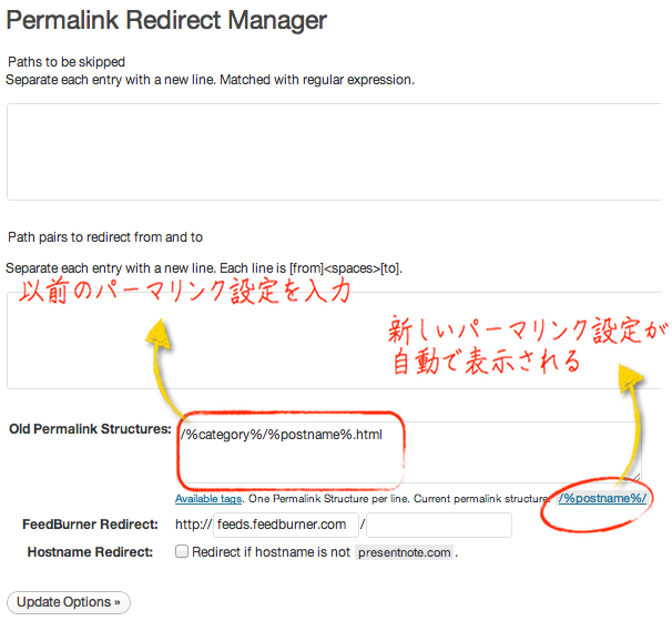Permalink Redirectの設定