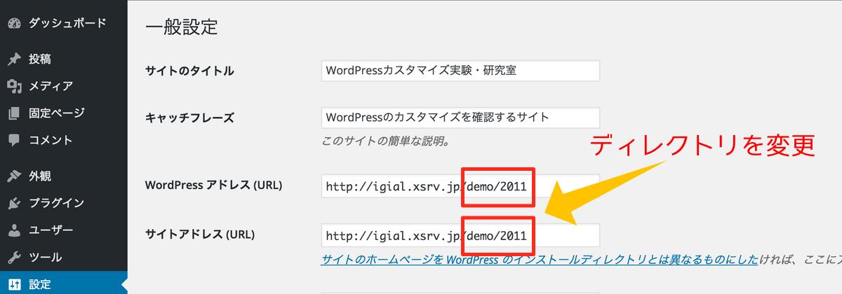 WordPressのルートディレクトリを変更する