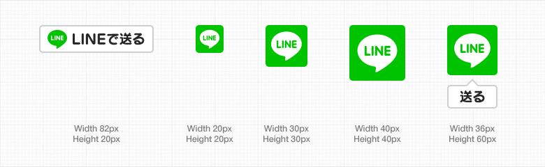 LINEで送るボタンデザイン一覧