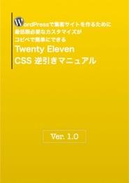 Twenty ElevenCSS逆引きカスタマイズマニュアル