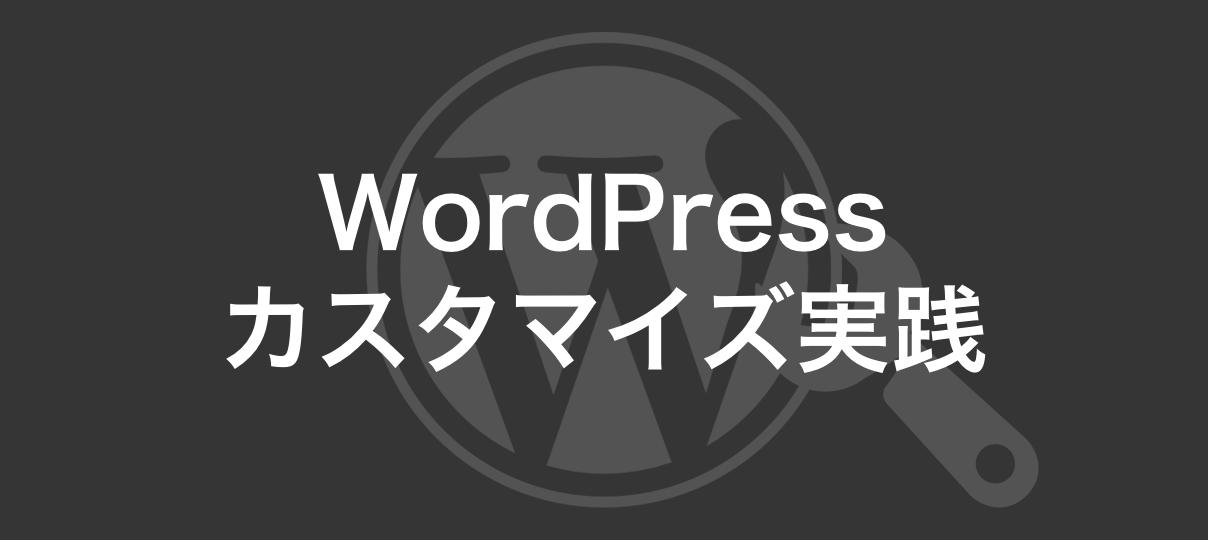 WordPressカスタマイズ実践