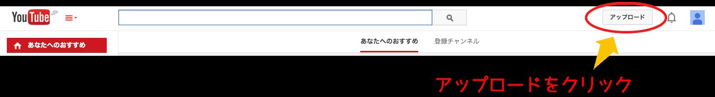 YouTubeアップロードボタン