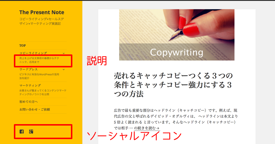 WordPress4.1のメニュー