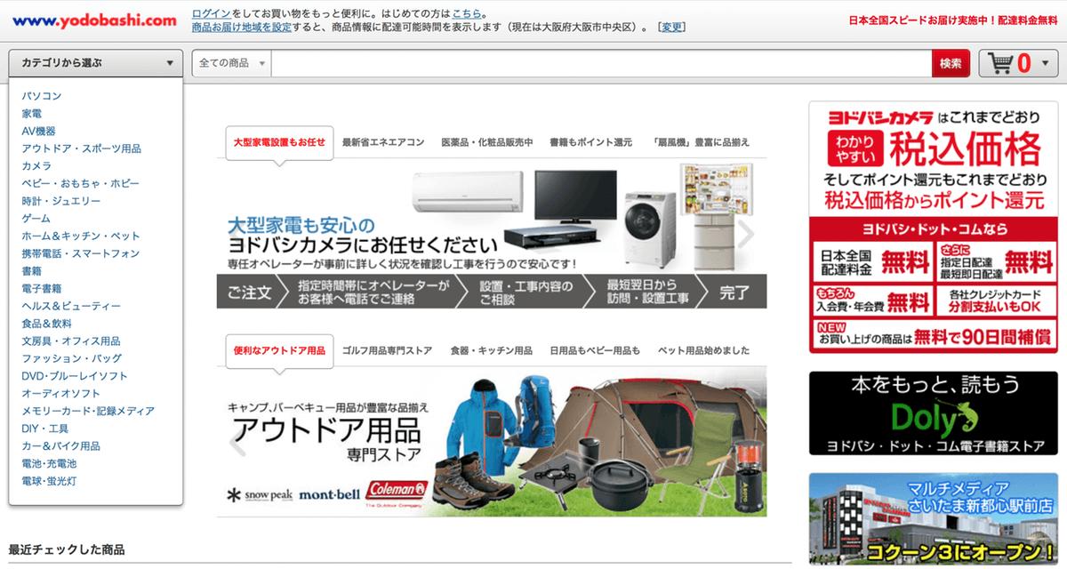 ヨドバシ.comウェブサイト