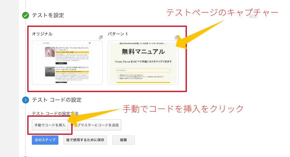 ウェブテストコードの設定