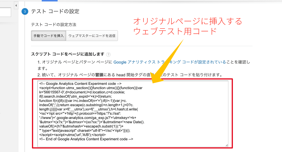 ウェブテストコード